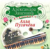 Песни Александра Зацепина исполняет Алла Пугачева