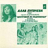 Алла Пугачева поет песни из к/ф Центровой из поднебесья
