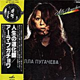 Alla Pugacheva  (Япония)