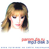 Алла Пугачева на сайте Паромщика. MP3-3