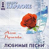 Любимые песни (VCD)