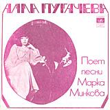 Алла Пугачева поет песни М. Минкова (гибкая)