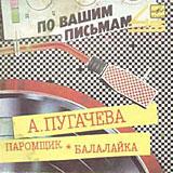 Паромщик / Балалайка