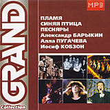 Grand Collection (mp3)