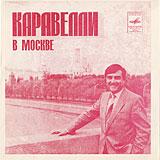 Каравелли в Москве (гибкая)