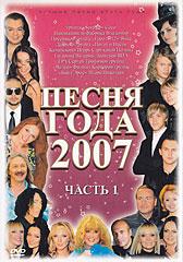 Песня Года 2007
