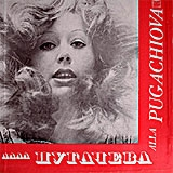 Алла Пугачева (3 LP)