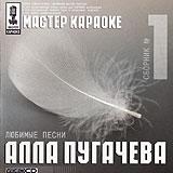 Любимые песни. Сборник №1 (VCD)