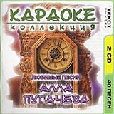 Любимые песни (2 CD)