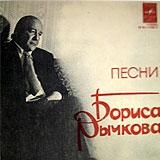 Песни Бориса Рычкова