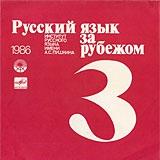 Русский язык за рубежом 3 (гибкая)