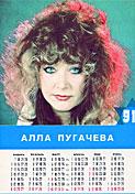 карманный календарь 1991 (12)