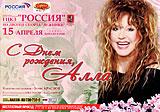 "афиша мал ""С днем рождения, Алла"". Москва, 15 апреля 2009"
