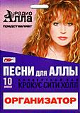 """бейдж на концерт """"Песни для Аллы"""" (организатор) 10 июня 2010"""
