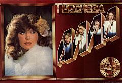 плакат 83 (художник Ю. Балашов)