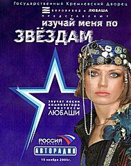 """программка Концерт Любаши """"Изучай меня по звездам"""" 2005"""