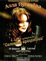 мал афиша концерта в Тадж-Махале (Атлантик-Сити, США)