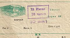 билет на концерт Одесса (23 июня 1988)