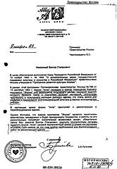 письмо премьер-министру В. Черномырдину