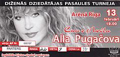 """билет на концерт """"Сны о Любви"""" Рига (13 февраля 2010)"""