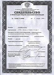 """Свидетельство о регистрации """"Радио Алла"""""""