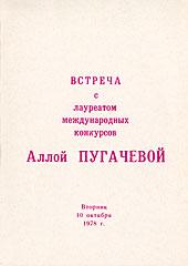реклама встречи с Аллой Пугачевой и просмотра фильма ЖКП (10 октября 1978)