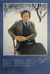 плакат Илья Резник 82