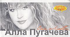 флажок Алла Пугачева