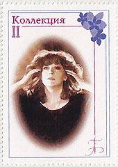 """почтовая марка """"Коллекция II"""""""