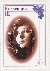 """почтовая марка """"Коллекция III"""""""