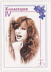 """почтовая марка """"Коллекция IV"""""""