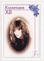 """почтовая марка """"Коллекция XII"""""""