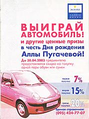 акция Эконики 2003