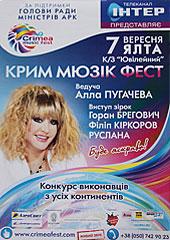 """афиша фестиваля """"Крым Мьюзик Фест"""" (7 сентября)"""
