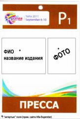 """бейдж """"Крым Мьюзик Фест"""""""