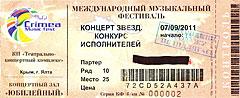 """билет на фестиваль """"Крым Мьюзик Фест"""" (7 сентября)"""