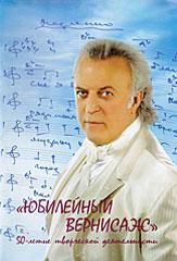 программка концерта Ильи Резника