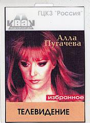 "бейдж на концерт ""Избранное"" (Москва)"