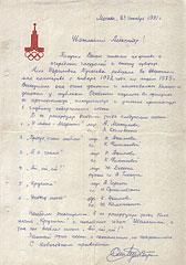 письмо Олега Лундстрема об Алле Пугачевой