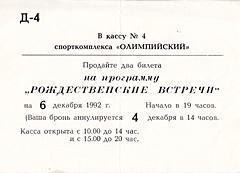 """Контрамарка на концерт """"Рождественские встречи"""" (6 декабря 1992)"""