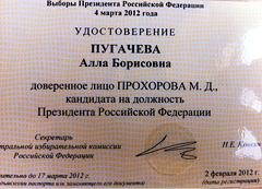 удостоверение доверенного лица кандидата на должность Президента РФ М. Д. Прохорова