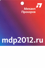 бейдж на Пресс-конференцию Михаила Прохорова (20 февраля 2012)