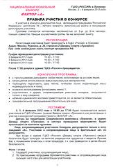"""Правила участия в конкурсе """"Фактор А"""""""