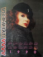календарь 1990