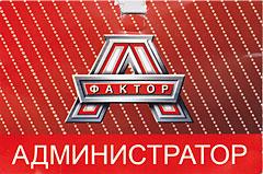 Бейдж Фактор А-2013 // Администратор