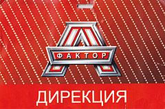 Бейдж Фактор А-2013 // Дирекция