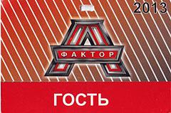 Бейдж Фактор А-2013 // Гость