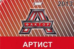 Бейдж Фактор А-2013 // Артист