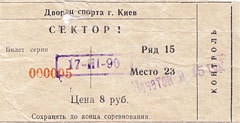 """билет на """"Концерт для друзей"""" (17 марта 1990, Киев)"""