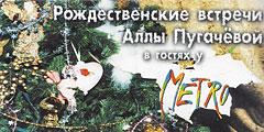 """билет и флаер на """"Рождественские встречи"""" (8 декабря 2000, Театр Оперетты)"""